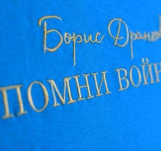 Boris-Drangov