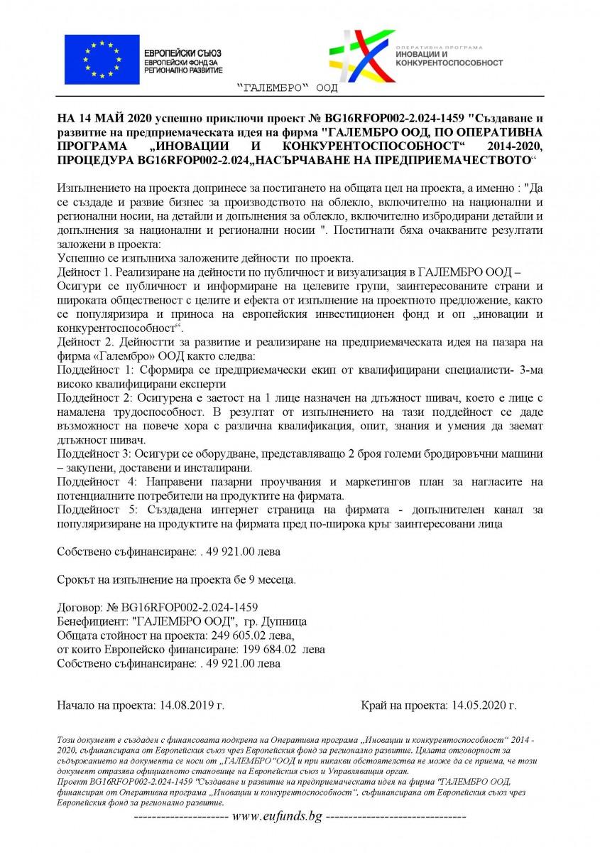 За-визуализацията-на-проект-ГАЛЕМБРО-ООД-Финал